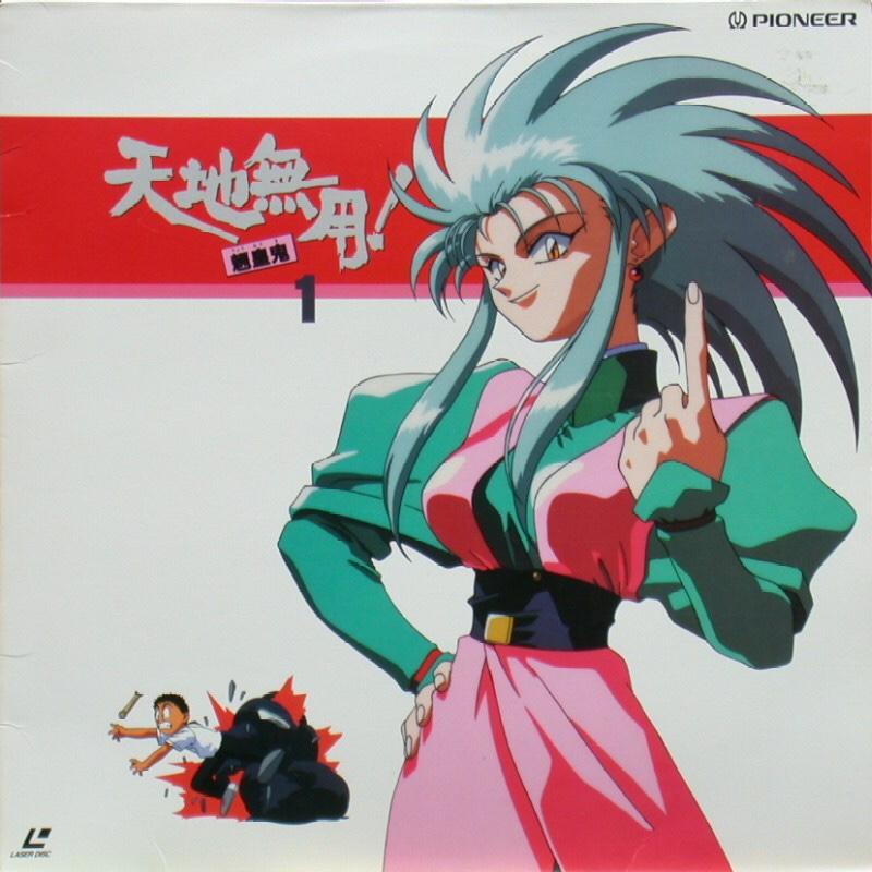 Tenchi Laser Disc